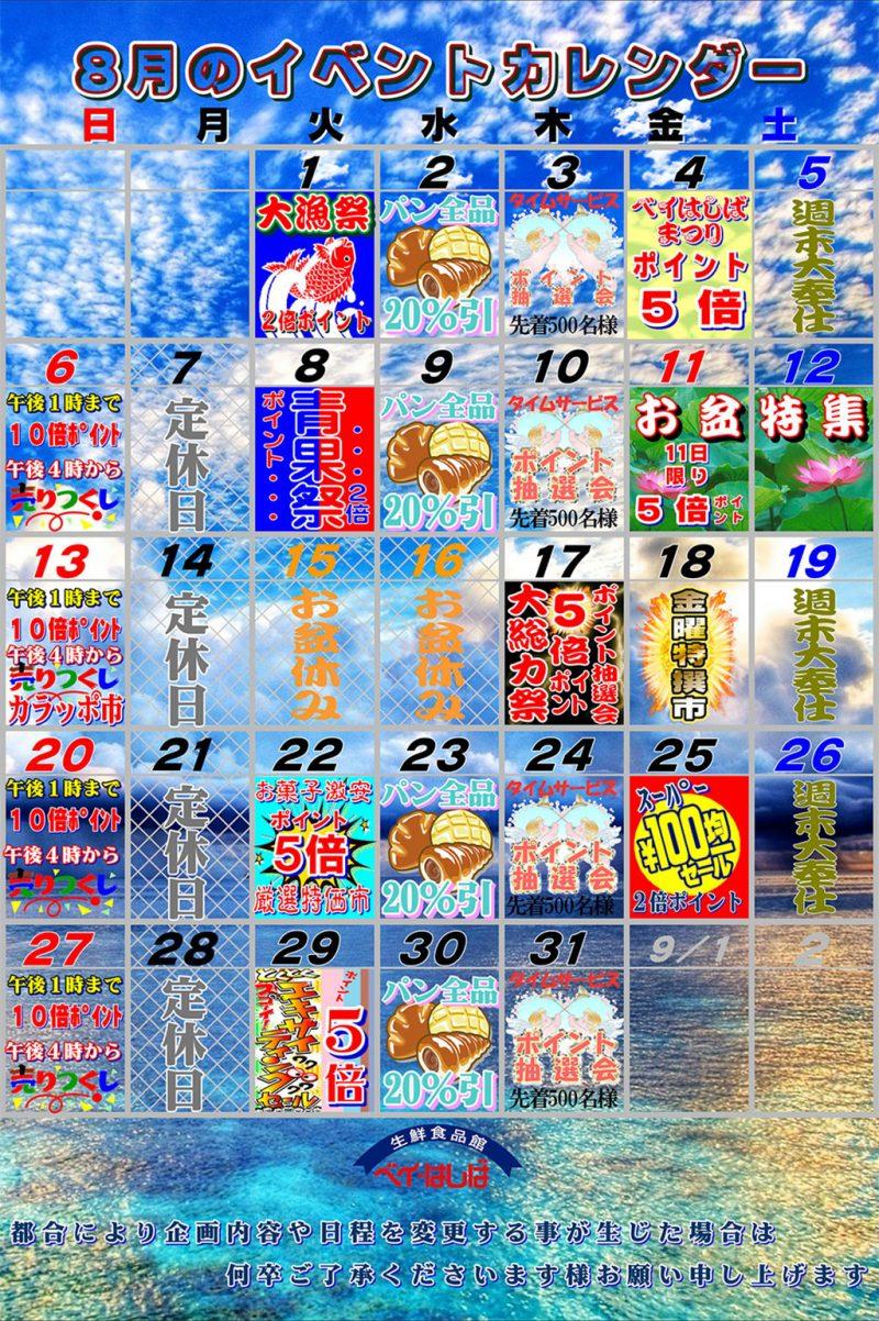 2017年8月イベントカレンダー